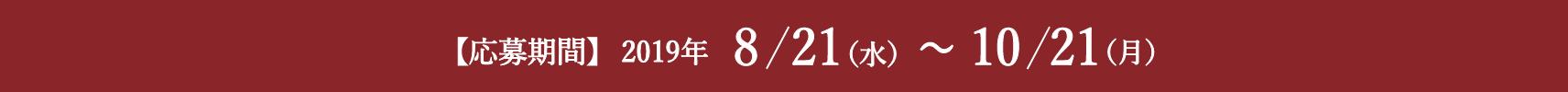 【応募期間】2019年 8/21(⽔)〜 10/21(⽉)