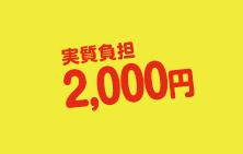 実質負担2000円