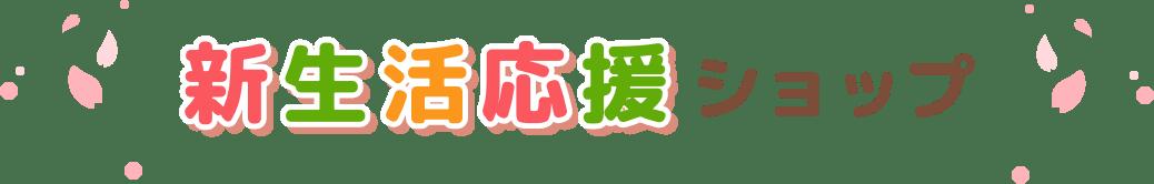 楽天グループの人気ショップ